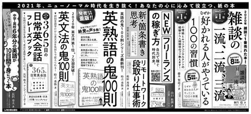 日経新聞全5段広告-01.jpg