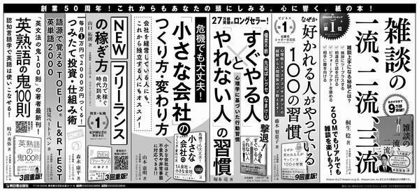 創業記念日_日経新聞全5段広告-01.jpg