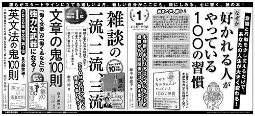 4月14日_日経新聞全5段広告_入稿データ.ol-01.jpg