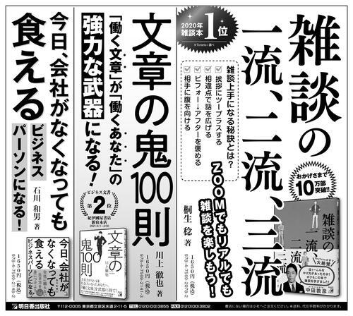 5月18日_日経新聞全5段広告-01.jpg