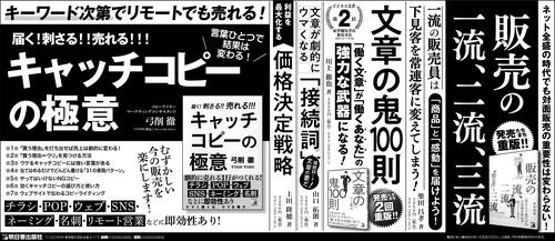 日経MJ全五_210519-01.jpg