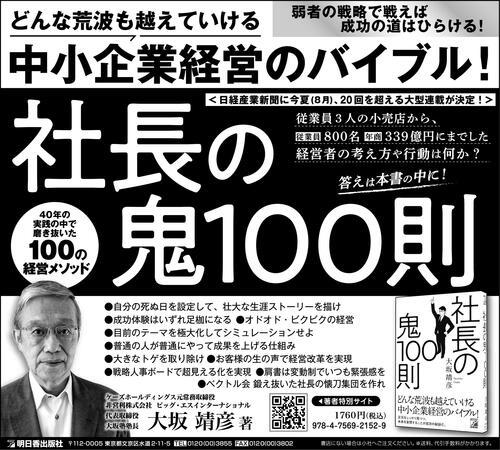 6月21日_四国新聞半五段.ol_アートボード 1.jpg