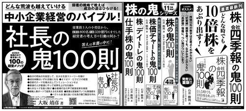 6月22日_日経新聞全5段広告.ol-01.jpg