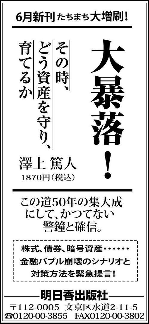 0709朝日用サンヤツ明日香出版社様のコピー.jpg