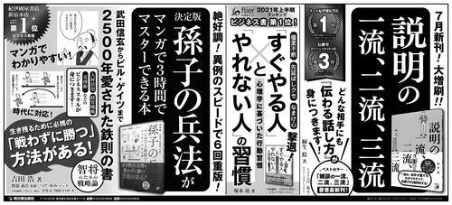 7月27日_日経新聞全5段広告-01.jpg