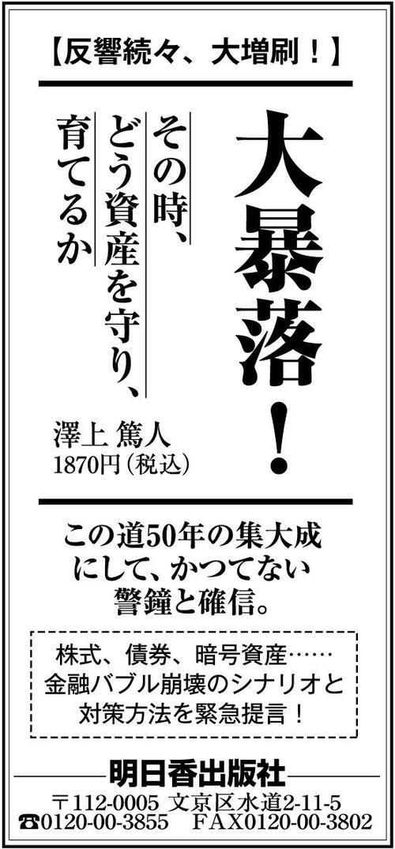 0709朝日用サンヤツ明日香出版社様-01.jpg
