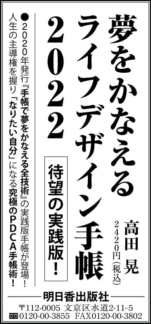10月14日日経サンヤツ広告.jpg