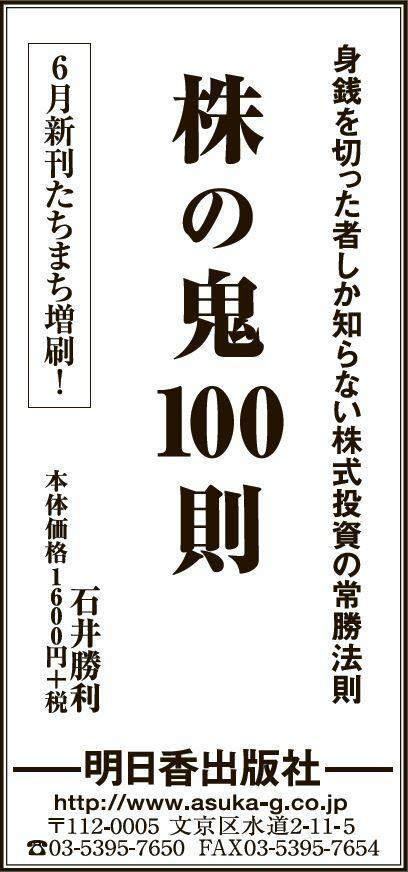 190705_日経サンヤツ.jpg