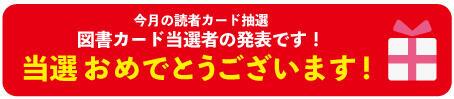 3.当選者 赤 横.jpg