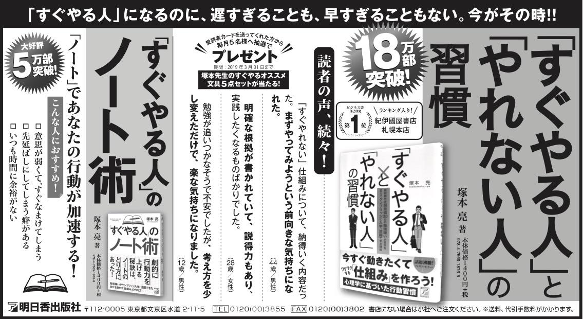 半三段_北海道新聞.jpeg