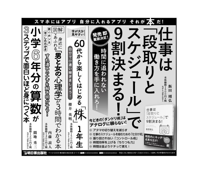 日経半五181219.jpg