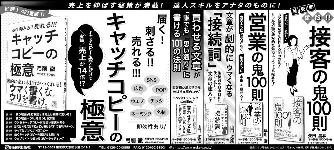 191011_日経MJ.jpg