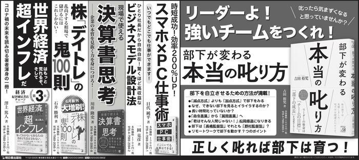 日経全5段広告.olのコピー.jpg