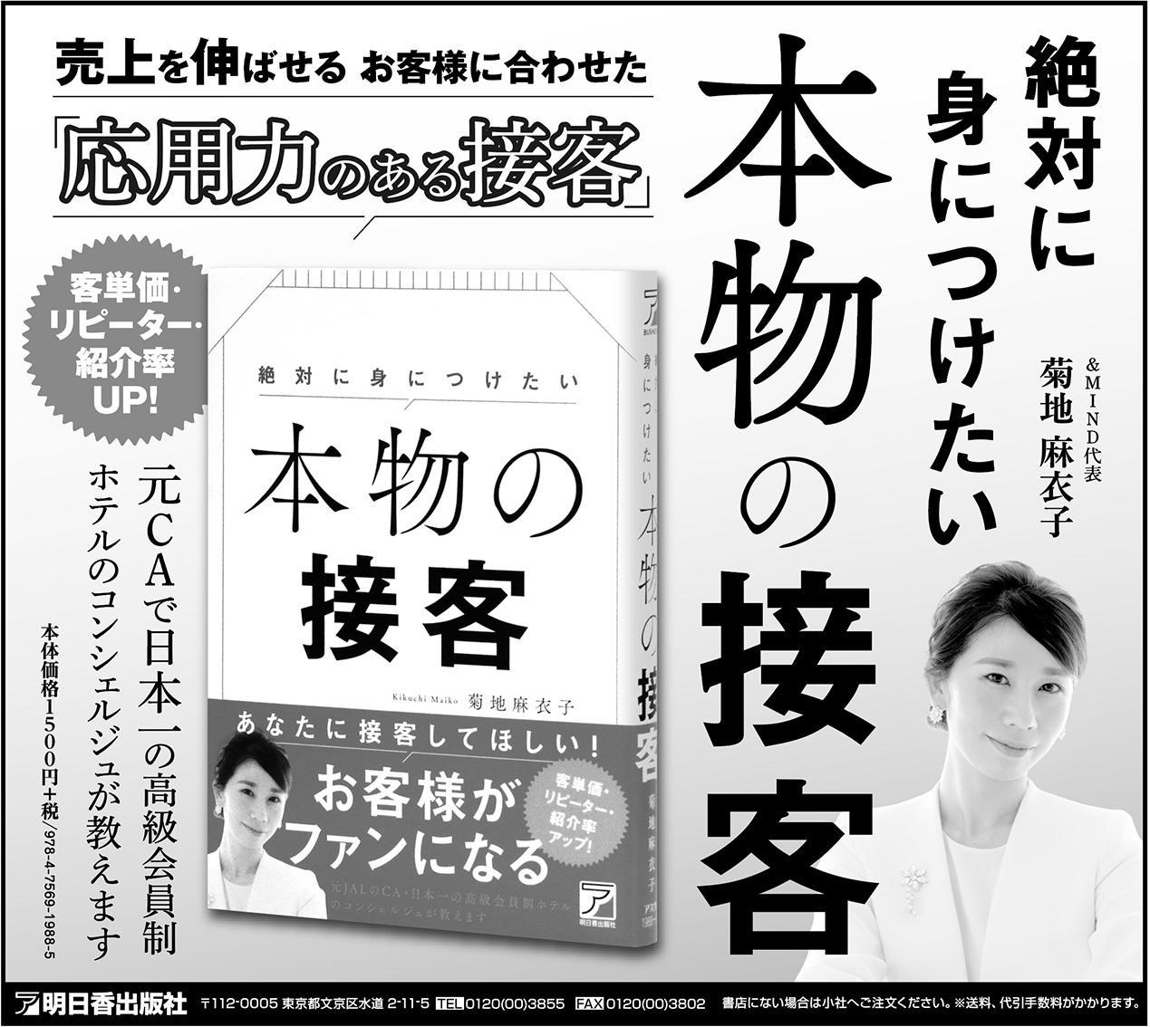 日経MJ半五_180926.jpg