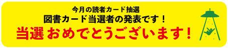1.当選者 黄 横.jpg