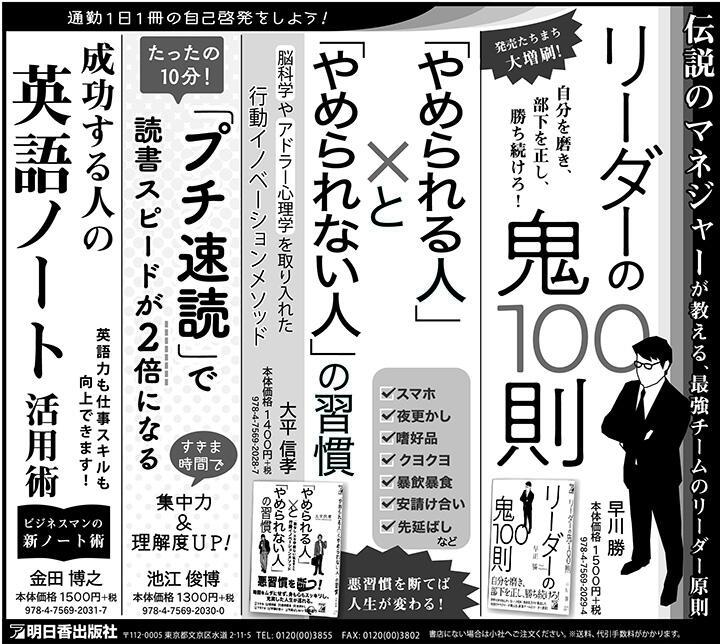 190531_日経半5段.jpg