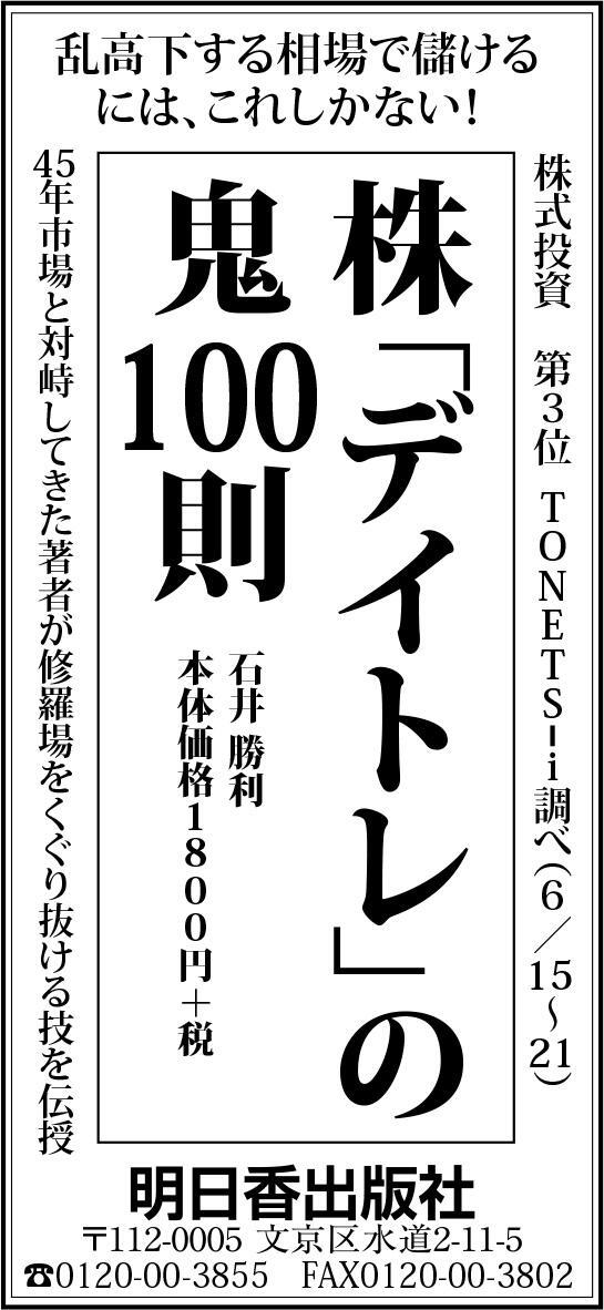 0804毎日サンヤツ明日香デイトレ-1.jpg