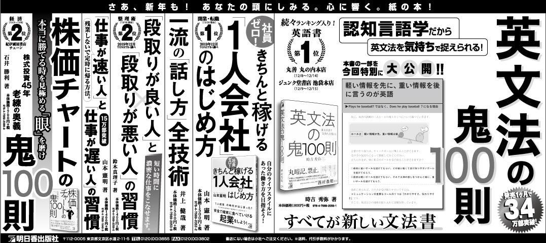 200103_日経全5段.jpg