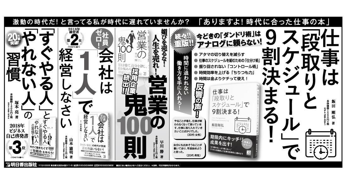 日経全五_190319_ol.jpg