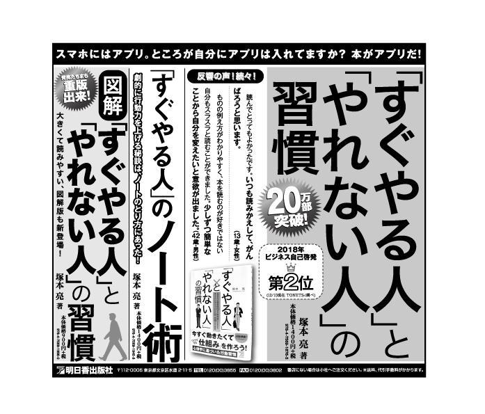 日経半五181214_ol.jpg