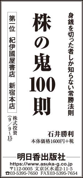 191004_日経サンヤツ.jpg