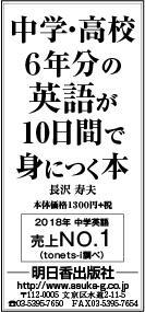 190517読売新聞サンヤツ.jpg