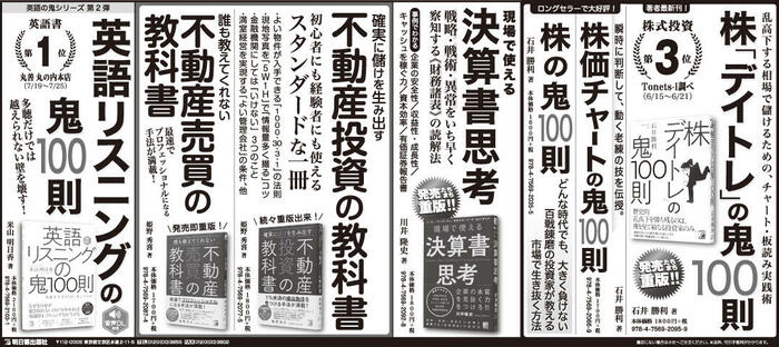 日経全5段広告.ol.jpg