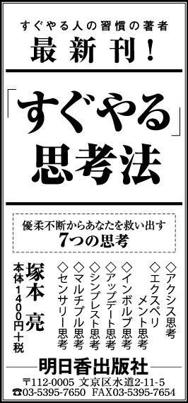 200124_日経サンヤツ.jpg