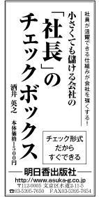 7 日経サンヤツ.jpg