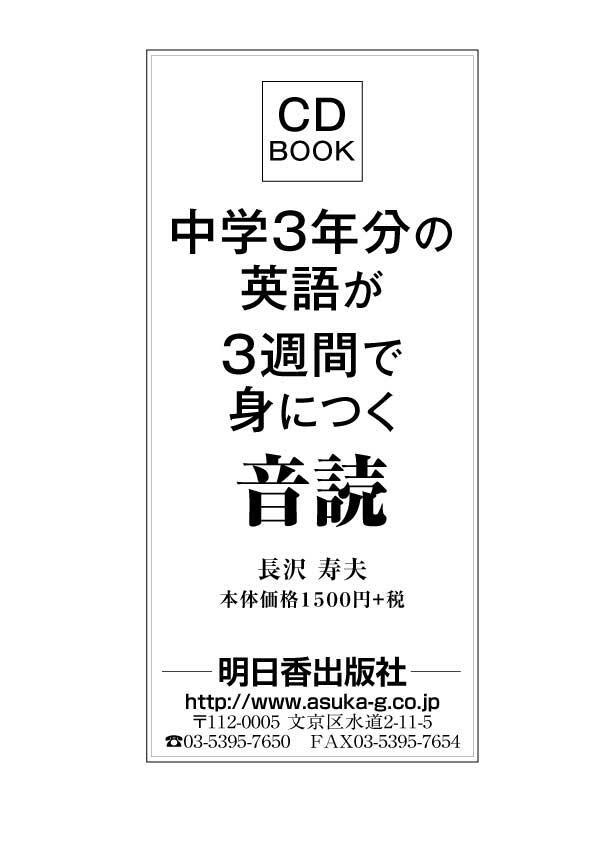 朝日新聞サンヤツ_190323.jpg