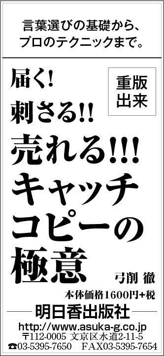 日経サンヤツ_190319.jpg