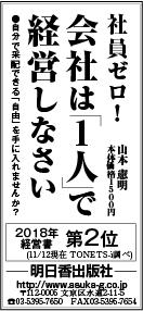 日経サンヤツ_1122.jpg