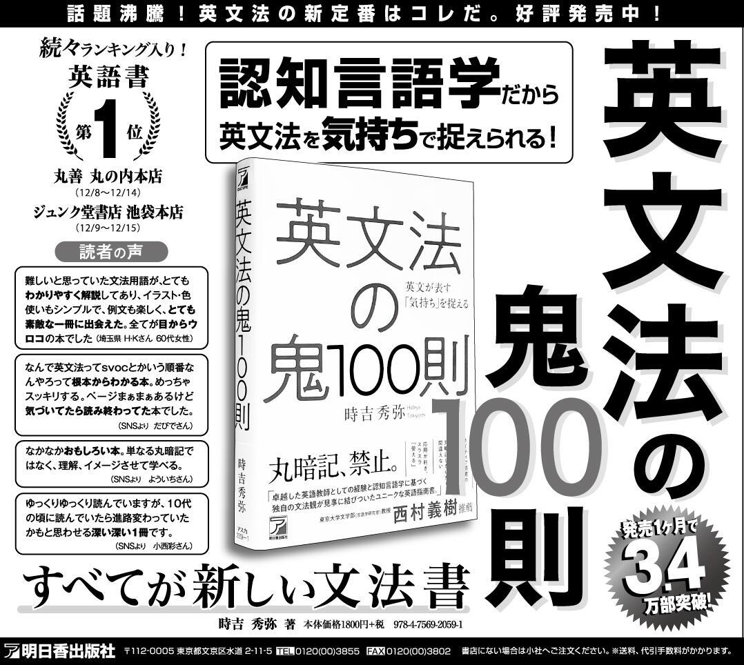 191226_朝日半5段.jpg