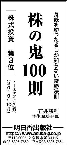 191109_毎日サンヤツ.jpg