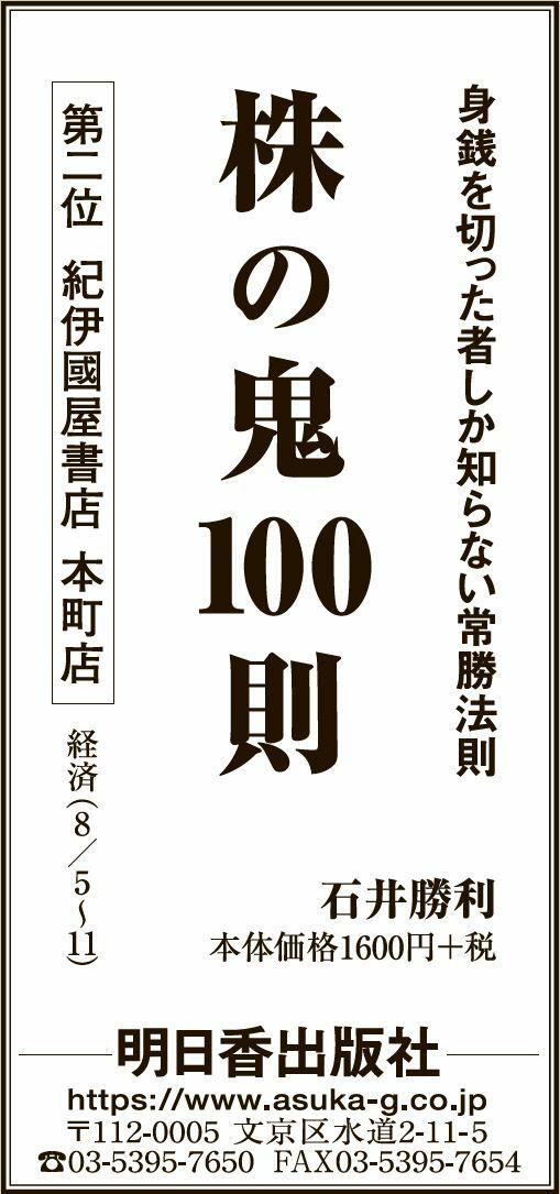 190830_日経サンヤツ.jpg