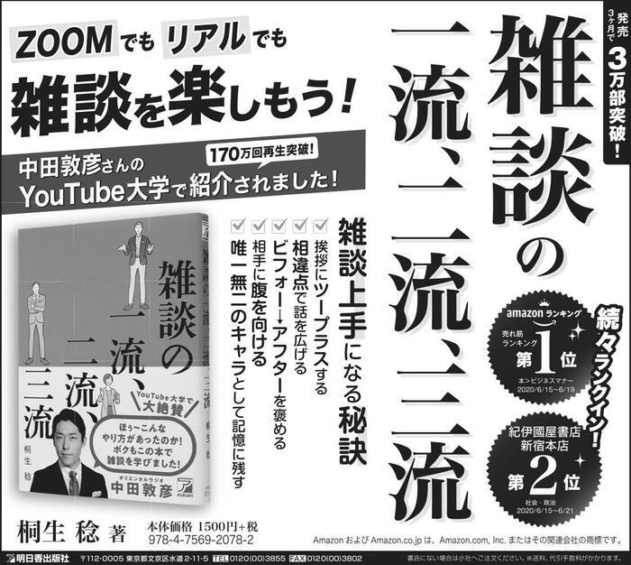 7月1日日経半五.olのコピー.jpg