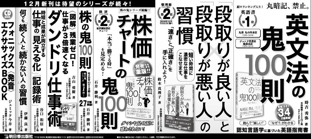 191220_日経全5段.jpg