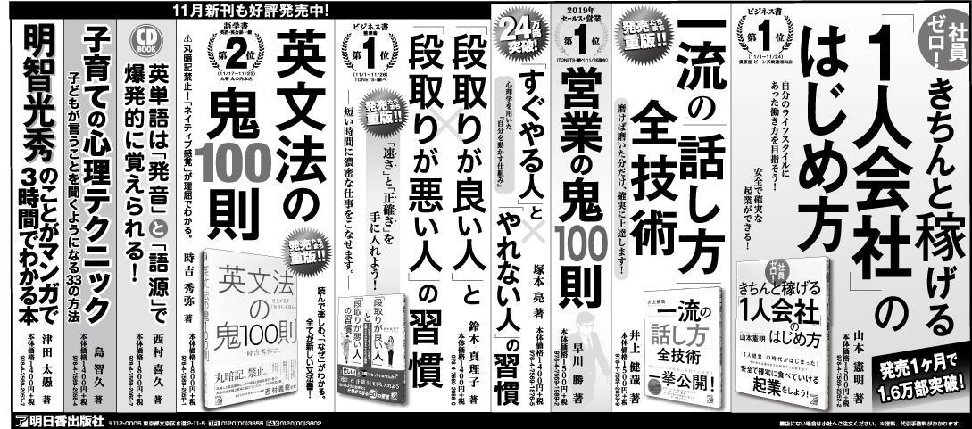 191126_日経全5段.jpg