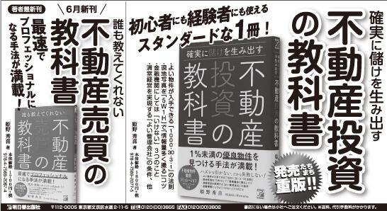 半三段_中國新聞西日本河北.jpg