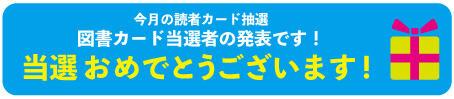 2.当選者 青 横.jpg