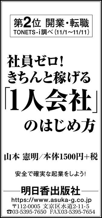 191114_日経サンヤツ.jpg