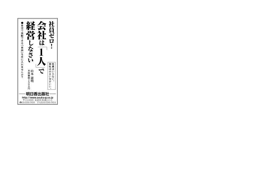 東奥日報サンヤツ.jpg