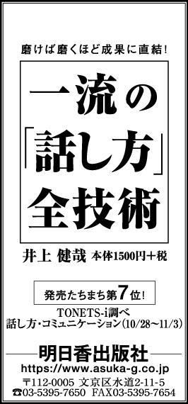 191108_日経サンヤツ.jpg