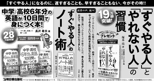 河北新聞・山陽新聞半三段1203.jpg
