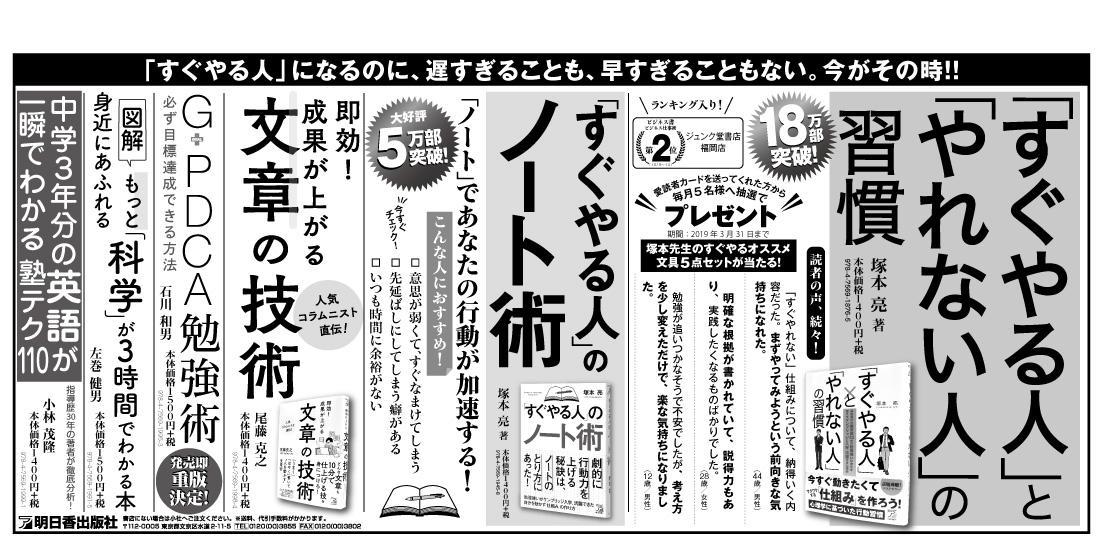 日経全五_1810.jpg