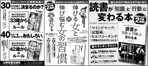 日経全五段_20140930.jpg