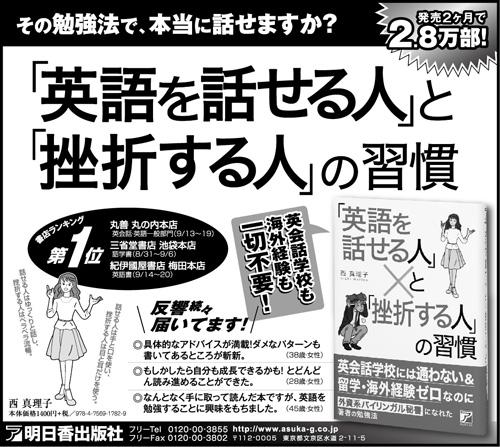 日経半五段_150930.jpg