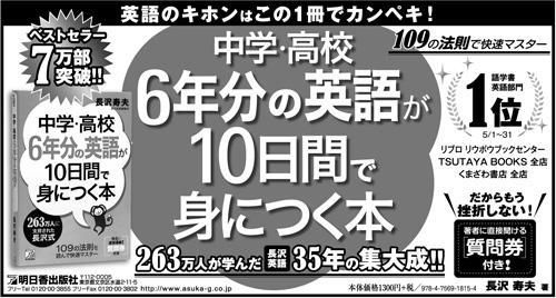 沖縄_半三段広告.jpg