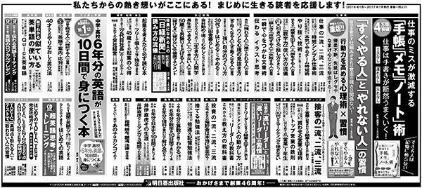 日経全五段170201.jpg