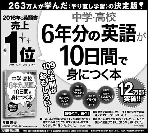 朝日半五段広告_20161208.jpg